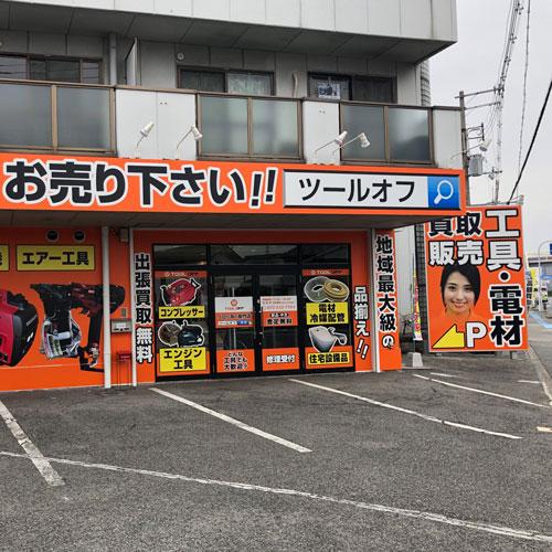 工具専門リユースショップの店舗スタッフ