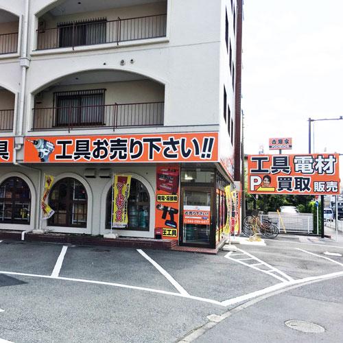 ツールオフ川崎店