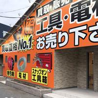 ツールオフ松戸店