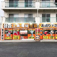 ツールオフ横浜店